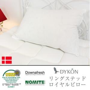 6/25限定プレミアム会員10%OFF! 枕 洗える DYKON デュコン リングステッドロイヤルピロー 洗濯機で丸洗い可能 デンマーク製|ioo