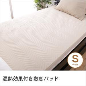 敷きパッド あったか シングル 温熱効果付き シングルサイズ 血行促進 快眠 安眠|ioo