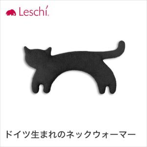 ネックウォーマー キャット 猫 LESCHI (レシー) ドイツ産まれのウォーマーグッズ オーガニック小麦粒 オーガニックウォーマー ORGANIC WARMER ブラック 黒|ioo
