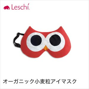 アイマスク フクロウ 鳥 LESCHI (レシー) ドイツ産まれのウォーマーグッズ オーガニック小麦粒 オーガニックウォーマー ORGANIC WARMER かわいい|ioo