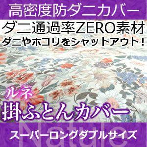 掛け布団カバー スーパーLダブル 日本製 高密度カバー ルネ 受注生産品
