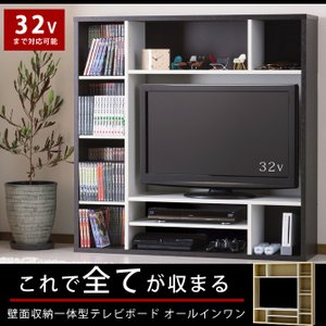 壁面収納 テレビ台 テレビボード TV台 TVボード AVボード 32型 木製 テレビラック TVラック 壁面 おしゃれ かっこいい 白 黒 ブラック ホワイト スタイリッシュ|ioo