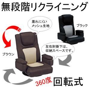 レバー式無段階リクライニング回転座椅子 座いす ザイス 座イス ioo