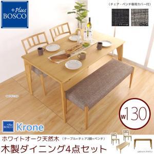 16日〜19日プレミアム会員5%OFF★ 北欧調 木製ダイニング4点セット BOSCO +plus「Krone」クローネ|ioo