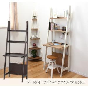 ディスプレイ収納棚 ウッドラック デスクタイプ 木製 壁面本棚|ioo