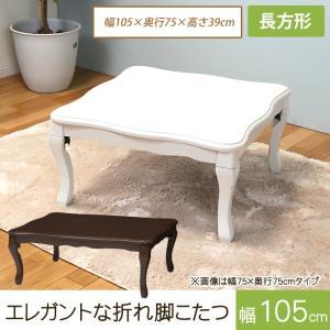 こたつ 長方形 リビングこたつ エレガントな折れ脚こたつ 幅105cm 長方形 幅105×奥行75×高さ39cm こたつテーブル コタツテーブル リビングコタツ リビング|ioo