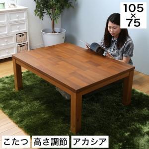 こたつ 長方形 アカシア集成材突板こたつテーブル 幅105cm 長方形 幅105×奥行75×高さ37(継脚時42)cm ブラウン 継ぎ脚付き 高さ調整 温度調節 省エネこたつ|ioo