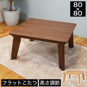 こたつ 正方形 フラットヒーターリビングこたつ 幅80cm 幅80×奥行80×高さ36.5(継脚時41.5)cm ナチュラル/ブラウン こたつテーブル コタツテーブル|ioo