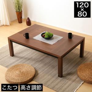 こたつ 幅120cm 長方形 ウォールナット こたつテーブル 幅120×奥行80×高さ36(継脚時41)cm ブラウン 高さ調節 省エネ エコ 温度調節 薄型 温風こたつ|ioo