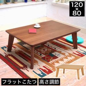 こたつ 長方形 フラットヒーターリビングこたつ 幅120cm 幅120×奥行80×高さ36.5(継脚時41.5)cm ナチュラル/ブラウン こたつテーブル コタツテーブル|ioo