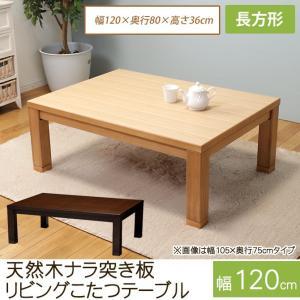こたつ 長方形 天然木ナラ突き板リビングこたつテーブル 幅120cm 幅120×奥行80×高さ36(継脚時40)cm こたつテーブル コタツテーブル リビングコタツ リビング|ioo