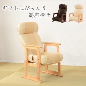 高座椅子 無段階リクライニング チェア 椅子 肘掛け ハイバック 高さ調整 メッシュ 高齢者 LZ-4728 ブラウン/ベージュ チェアー 一人掛け|ioo