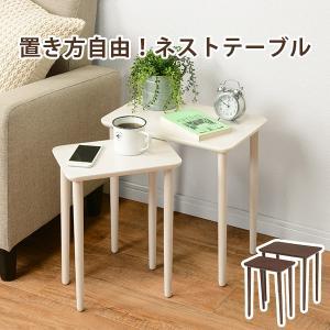 ネストテーブル サイドテーブル 2個セット VT-7970 ソファーテーブル ベッドサイド ナイトテーブル ホワイトウォッシュ/ウォルナット シンプル|ioo