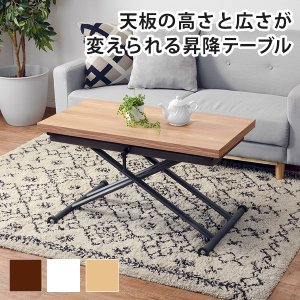 昇降テーブル 幅90cm 高さ無段階調節可能 天板拡張可能 キャスター付き コンパクト 90×45cm 90×90cm ダイニングテーブル ソファーテーブル ioo