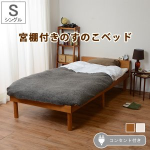 8/16〜8/20プレミアム会員5%OFF! すのこベッド シングルベッド コンセント付き 宮付き 棚付き 高さ調節可能 木製 シングル|ioo