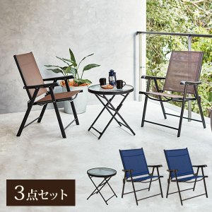 8/24〜8/26プレミアム会員10%OFF! テーブル+チェアー2脚 3点セット 折りたたみ コンパクト 完成品 持ち運び可能 ガラステーブル|ioo