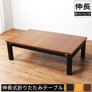 伸長式テーブル 折りたたみテーブル 120cm 150cm 180cm 完成品 センターテーブル ダイニングテーブル ロングテーブル ioo