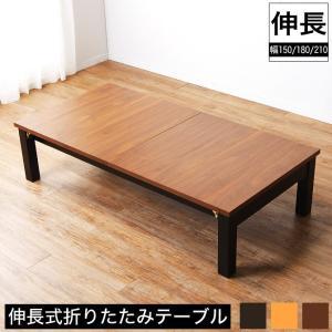 伸長式テーブル 折りたたみテーブル 150cm 180cm 210cm 完成品 センターテーブル ダイニングテーブル ロングテーブル ioo