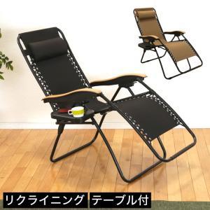 リクライニングチェアー 折りたたみチェアー 無段階リクライニング サイドテーブル付き 枕付き リラックスチェア ブラック/ブラウン|ioo
