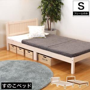 8/16〜8/20プレミアム会員5%OFF! すのこベッド 木製ベッド シングル 簡単組み立て コンパクト梱包 ベッドフレーム シングルベッド|ioo