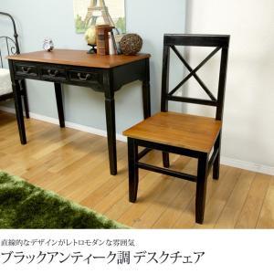 ブラックアンティーク調 デスクチェア チェア 椅子 イス チェアー 天然木 桐材使用 パソコンチェア リビングチェア ダイニングチェア 木製 ブラック クラシック
