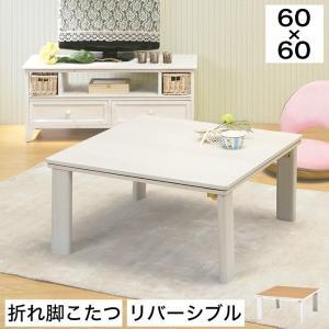 こたつテーブル リバーシブル 折り畳みテーブル 幅60cm 正方形 幅60×奥行60×高さ37cm ホワイト/ナチュラル 高さ調整 両面仕様 こたつテーブル おしゃれ|ioo