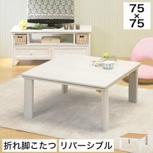 こたつテーブル リバーシブル 折り畳みテーブル 幅75cm 正方形 幅75×奥行75×高さ37cm ホワイト/ナチュラル 高さ調整 両面仕様 こたつテーブル おしゃれ|ioo