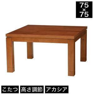 こたつ 正方形 アカシア集成材突板こたつテーブル 幅75cm 正方形 幅75×奥行75×高さ37(継脚時42)cm ブラウン 継ぎ脚付き 高さ調整 温度調節 省エネこたつ エコ|ioo