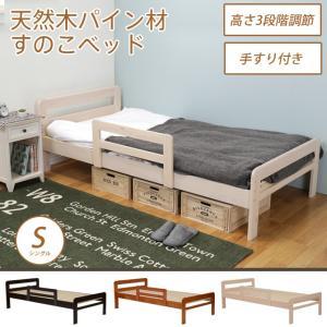 すのこベッド シングル パイン材木製すのこベッド シングル 手すり付き フレームのみ 天然木パイン材使用カントリー調 木製 すのこベット スノコベッド|ioo