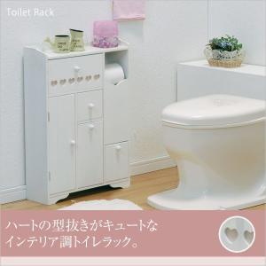 トイレラック 薄型 スリム ハート トイレ収納キャビネット トイレ収納ラック ioo