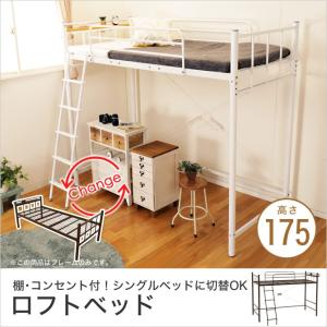 ロフトベッド シングルベッド 棚 コンセント付き 高さ175...