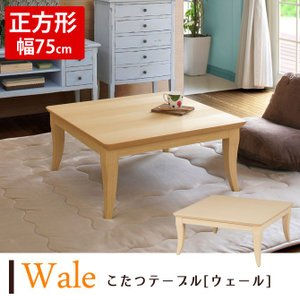 こたつテーブル ウェール 幅75cm コタツテーブル リビングこたつ|ioo