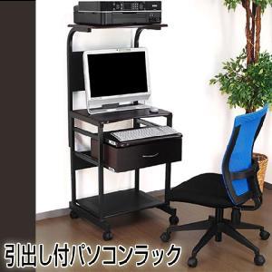 PCデスク 机 パソコンデスク ハイタイプ 幅55cm×奥行57cm キャスター付き 引き出し付き プリンターテーブル付き|ioo