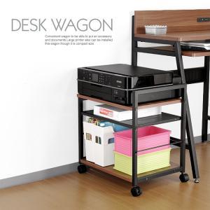 プリンターが置けるデスクワゴン プリンターワゴン 木製 オフィス家具 サイドワゴン レガート デスクワゴン|ioo