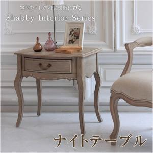 ナイトテーブル アンティーク調 サイドテーブル おしゃれ シャビーシック 木製|ioo