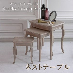 ネストテーブル アンティーク調 木製 シャビーシック おしゃれ|ioo