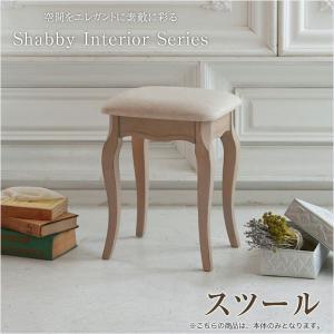 16日〜19日プレミアム会員5%OFF★ スツール 椅子 木製 アンティーク調 おしゃれ チェア 椅子|ioo