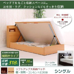 ガス圧式横開き大収納ベッド シングル フレームのみ|ioo