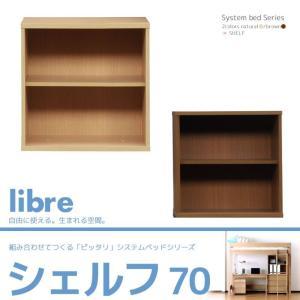 6/25限定プレミアム会員10%OFF! 木製 シェルフ70 オープン棚 収納|ioo