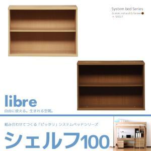 6/25限定プレミアム会員10%OFF! 木製 シェルフ100 オープン棚 収納|ioo