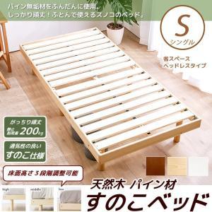 8/16〜8/20プレミアム会員5%OFF! 木製すのこベッド シングル 高さ3段階調節 しっかり頑丈 天然木無垢材 布団で使えるすのこのベッド|ioo