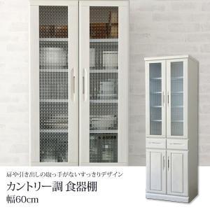 食器棚 幅60cm キッチンボード ガラス扉 引出し キャビネット