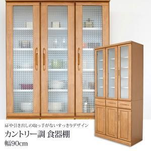 食器棚 幅90cm キッチンボード ガラス扉 引出し キャビネット
