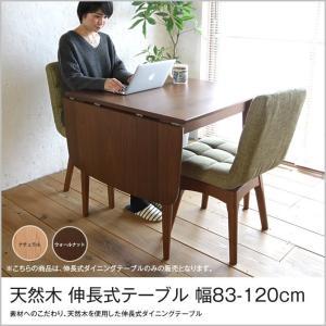 天然木バタフライダイニングテーブル 木製 折りたたみ 伸長式ダイニングテーブル 片バタ 食卓テーブル 幅83-120cm 伸長式 エクステンションテーブル ioo