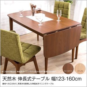 天然木バタフライダイニングテーブル 木製 折りたたみ 伸長式ダイニングテーブル 片バタ 食卓テーブル 幅123-160cm 伸長式 エクステンションテーブル ioo