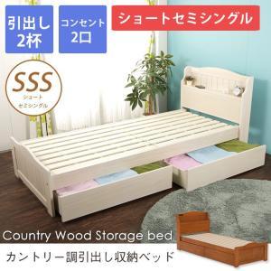 収納ベッド すのこベッド ショートセミシングル フレームのみ 棚付 2口コンセント付|ioo