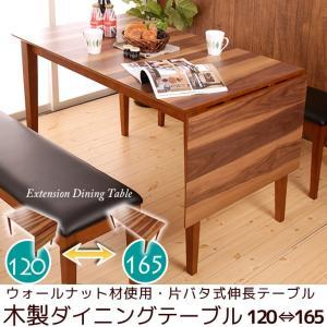 6/25限定プレミアム会員10%OFF! バタフライダイニングテーブル 幅120-165cm 伸張式ダイニングテーブル 木製 片バタテーブル 食卓|ioo