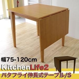 バタフライダイニングテーブル 北欧 S 幅75-幅120cm 木製 食卓テーブル|ioo