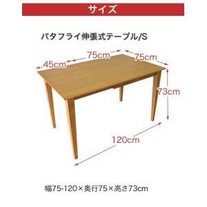バタフライダイニングテーブル 北欧 S 幅75-幅120cm 木製 食卓テーブル|ioo|02