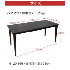バタフライダイニングテーブルのみ 北欧 L 幅120-165cm 伸縮 家具 食卓テーブル|ioo|02